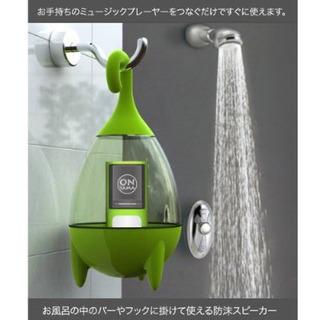 防沫お風呂スピーカー