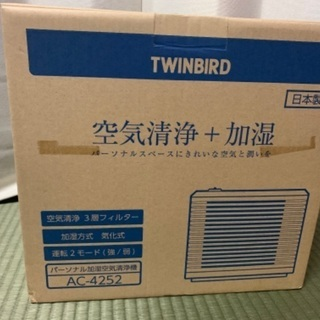 TWINBIRD(空気清浄+加湿)