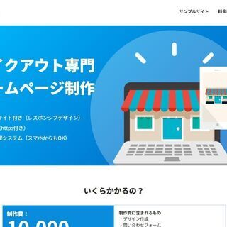 【オープニング価格】テイクアウト専用ホームページ制作【先着3名だ...