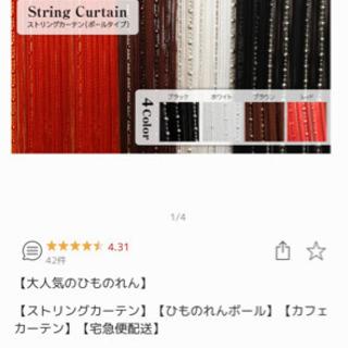 【値下げ】【未使用】ひものれん/ストリングカーテン/カフェカーテ...