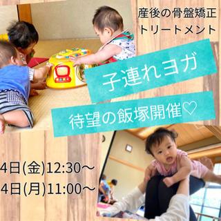 9/4 産後の骨盤矯正トリートメント〜子連れヨガ〜