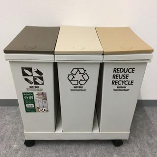 引取り キッチンダストボックス 3分別 ワゴン ゴミ箱 60L