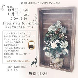 【11月6日開催】ヒュッゲスタイルボードツリー(Hygge…