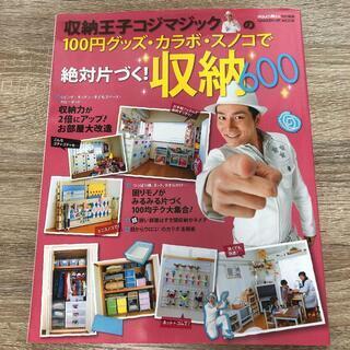 収納王子コジマジックの100円グッズ・カラボ・スノコで絶対片づく...