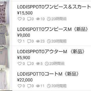 【新品】LODISPOTTOワンピースなど8枚