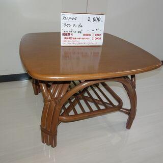 ラタンテーブル(R207-04)