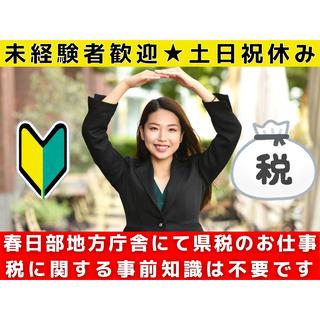 春日部地方庁舎勤務☆県税に関する受付事務スタッフ(土日祝休み)