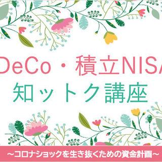 10/7(水):広島:iDeCo・積立NISA 知ットク講座