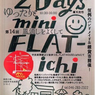 STYLISH  GARDENS 寄せ植え&ハーバリウム他 販売(mini FLAT-ichi出店)  − 神奈川県