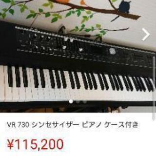 VR730 roland 電子ピアノ