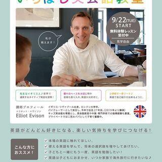 無料体験レッスン「いちぼし英会話教室」