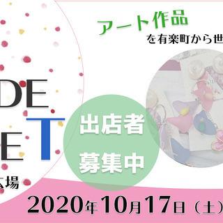 【有楽町】食品OK・アートメイドマーケットin有楽町広場【…