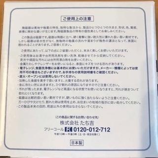 たち吉 発売記念品〔非売品です〕 − 愛知県