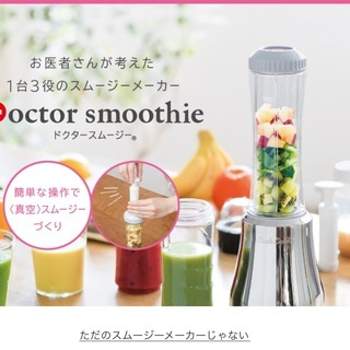 Docter  smoothie 美品