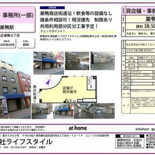【貸店舗・事務所(一部)】巣鴨スタービル101号室 賃料385,...