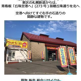 新店情報!!2020年8月1日 アウトレットモノハウス 新道東店...