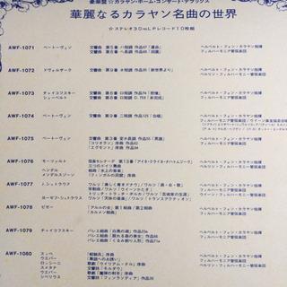豪華盤カラヤン・ホーム・コンサート・デラックス 華麗なるカラヤン名曲の世界 LP - 京都市