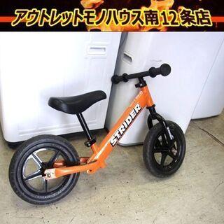 自転車 ストライダー バランスバイク 足蹴り ランニングバイク ...