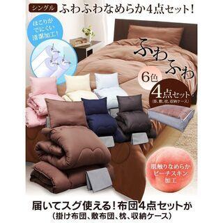 ②新品/布団セット シングル 安い シンプル 4点セット 枕 敷...