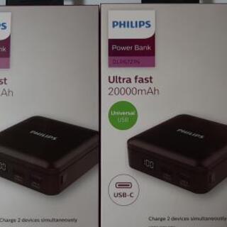 新品 モバイルバッテリー 2台セット 20000mAh