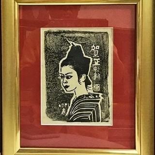 中川伊作 ちゅらさんウチナー女性の版画、知花南蛮焼、やちむん