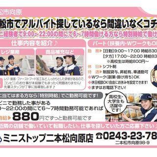 二本松市にてアルバイト・パートなら絶対こちら!
