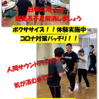 限定企画!!9/9(水)🥊ボクシング🥊体験!!