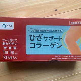 【新品未使用】キューサイ 膝サポートコラーゲン