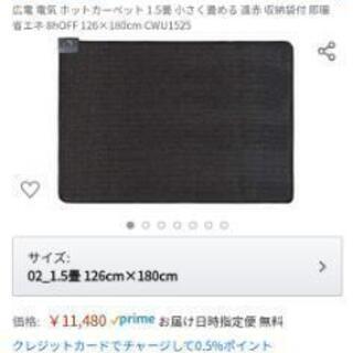 美品☆ホットカーペット1.5畳サイズ