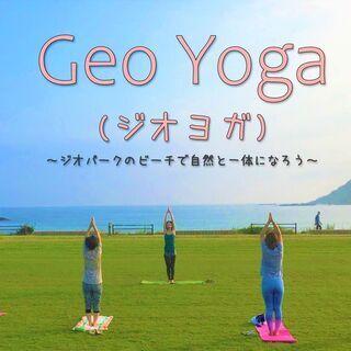 Geo YOGA(ジオヨガ)~ジオパークで自然と一体になろう~