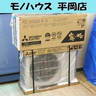 新品 三菱 ルームエアコン 霧ヶ峰 MSZ-BXV3620-W ...