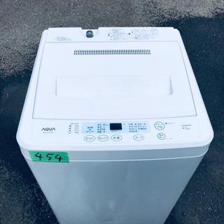 454番 AQUA✨全自動電気洗濯機✨AQW-S451‼️