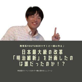 日本最大級の改革「明治維新」を計画したのは誰だったのか!?