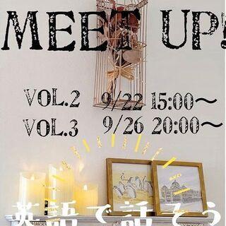 英語で話そう Vol 3!English Meet up !!!...