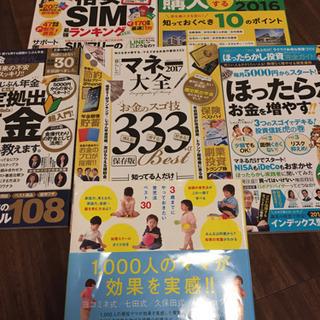 ビジネス本や育児本