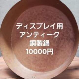 アンティーク銅製鍋