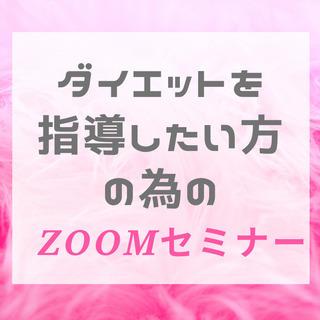【ダイエット指導】をしたい方の為の★無料ZOOMセミナー★