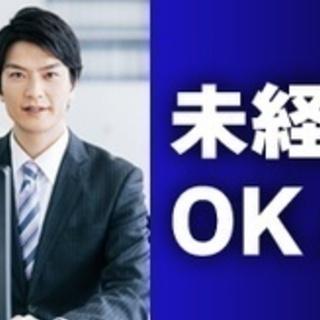 【日払い/週払い】財務コンサルタント/正社員/最大月給28万円/...