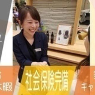 【未経験者歓迎】美容院の受付 仙台市/最大月給30万円/月7日休...