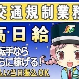 【日払い可】入社祝金最大9.484万円!!【規制業務】経験一切不...