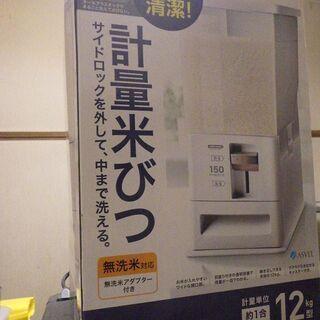 軽量米びつ(無洗米対応)12㎏型