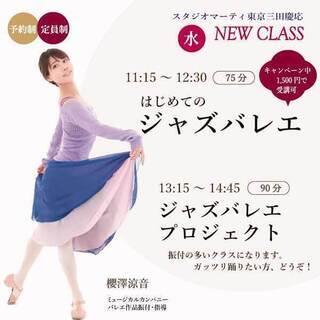 三田スタジオ ジャズバレエクラス 開講のお知らせ!