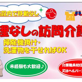 まはえ瀬名花壇 訪問介護職員募集(パート)託児所完備