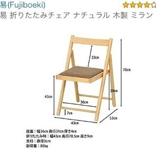 新品 折り畳みチェア 高さ43cm