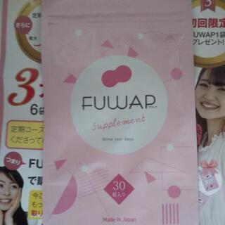 FUWAP,バストアップサプリメント