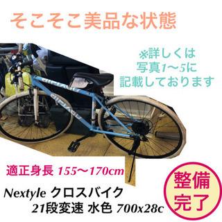 Nextyle クロスバイク 21段変速 自転車 水色 仕上がりました