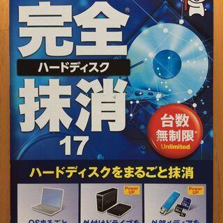 完全ハードディスク抹消 17