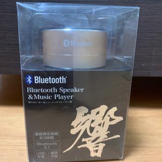 Bluetooth響スピーカー