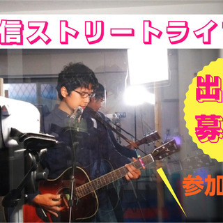【9月の配信ストリートライブ】ブッキング出演者募集!!【参加無料】