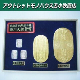 徳川天保貨幣セット 純金箔 純銀箔仕様 骨董品 工芸品 苫小牧西店